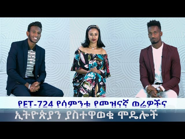 ET-724 Entertainment News On JTV Ethiopia