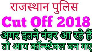 Rajasthan Police ki Cut Off kya rhegi || Rajasthan Police Cut Off 2018
