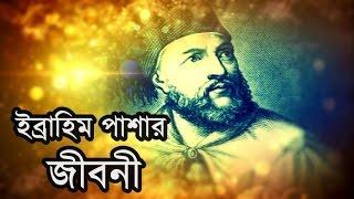 ইব্রাহিম পাশার জীবনী । ইব্রাহিম পাশা এর ইতিহাস   Ibrahim Pasha Biography in Bangla