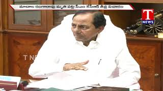 CM KCR Pay Tribute to Madala Ranga Rao Death | KCR Condolence to Families Of Ranga Rao  live
