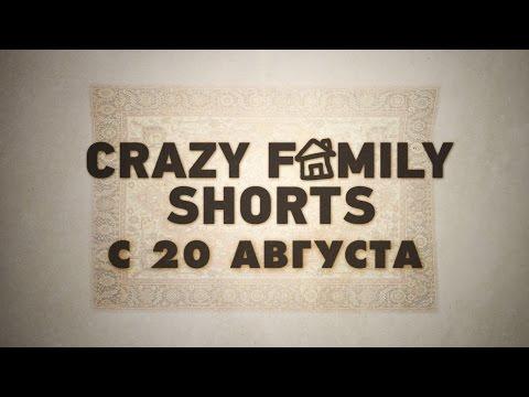 CRAZY FAMILY SHORTS  в кино с 20 августа
