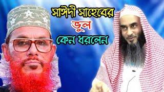 আপনি কেন সাঈদী সাহেবের ভুল ধরেন  Sheikh Apni Keno Allama Delwar Hossain Sayeedi Shaheber Bul Dorlen