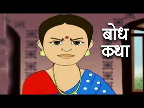 Bodh Katha Moral Stories - Hindi Animated Story - 3 3 video