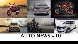 AUTO NEWS #10   HARLEY'S CHEAP BIKE   MARUTI NEW CAR   KTM RC125   ELECTRIC BIKES  #trending