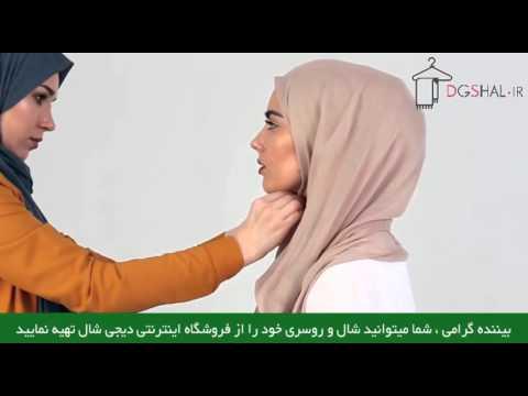 فیلم آموزش بستن روسری سایز بزرگ آموزش بستن شال و روسری