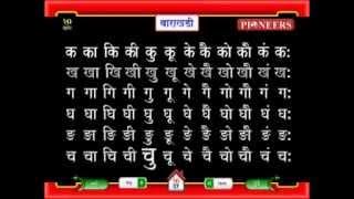 Let's Learn Marathi - Barakhadi - बाराखडी 07:12