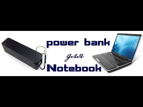 Как сделать повер банк для ноутбука 429