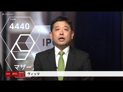 ヴィッツ[4440]東証マザーズ IPO