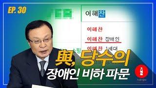 [홍준표의 뉴스콕] 걸핏하면 적반하장, 진부하다 선전선동