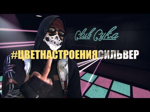 САХАР - ЦВЕТ НАСТРОЕНИЯ СИЛЬВЕР (CS:GO КЛИП)