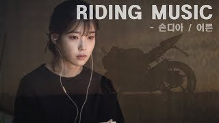 [NZ] K-POP RIDING MUSIC - 손디아(Sondia) 어른 (Adult)