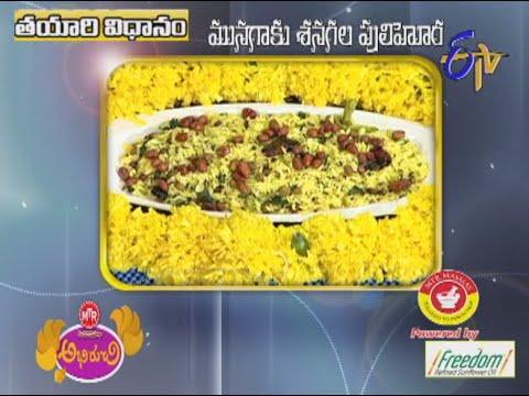 Munagaku Senagala Pulihora -  మున�...