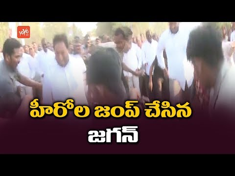 YS Jagan Jumps Like A Hero | YSRCP | Praja Sankalpa Yatra | AP Politics | YOYO TV Channel