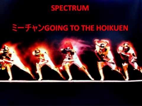 Spectrum「ミーチャンGOING THE HOIKUEN」