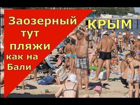 🔴🔴ШОК 🔴🔴 ПЛЯЖИ как на Бали.Пляж Супер Аква в Заозерном.Отдых в Крыму цены.Крым 2018