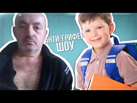 АНТИ-ГРИФЕР ШОУ | ТУПОЙ 30-И ЛЕТНИЙ ГРИФЕР-АУТИСТ | #34