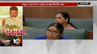 AP Assembly | CM Chandrababu Naidu Over Polavaram Projects and Land Acquisition | | Amaravathi