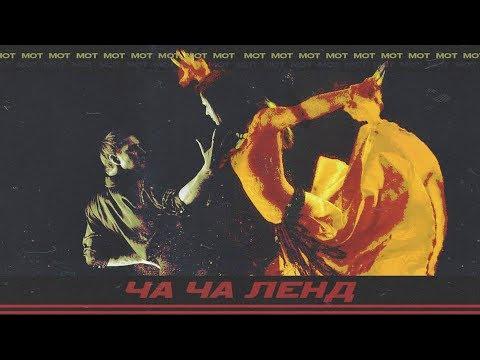 Мот - Ча-Ча Ленд (премьера трека, 2018)
