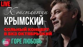 Константин Крымский - Горе любовь