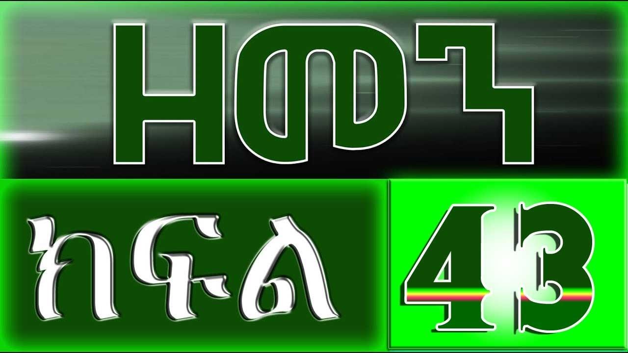 Zemen Part 43 - New Ethiopian Drama 2017
