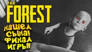 НАШЁЛ СЫНА! - ФИНАЛ ИГРЫ! - The Forest #14