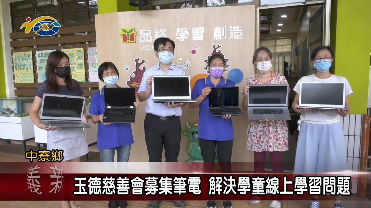20210722 民議新聞 玉德慈善會募集筆電 解決學童線上學習問題