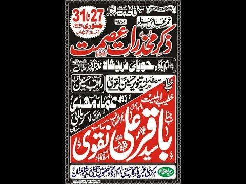 Majlis e Aza 28 Jan 2018 | Imambargah Haweli Mureed Shah |