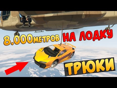 ТРЮКИ GTA 5 - Приземление на ЛОДКУ с 8.000 метров