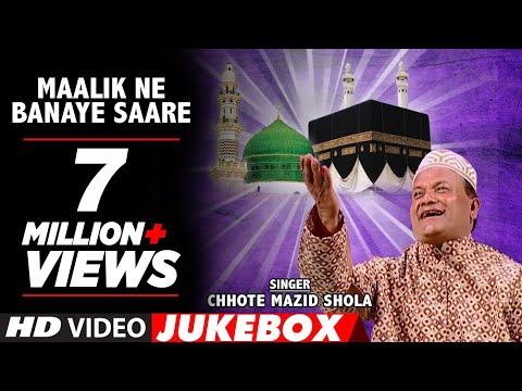 Maalik Ne Banaye Saare Islamic Video Song (hd) | Chhote Mazid Shola | Nabi Ke Vaaste video