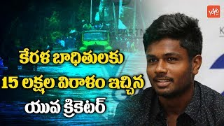 Kerala Floods : Indian Cricketer Sanju Samson Donates 15 lakh for Kerala Victims