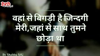 Feeling alone after break-up   heart touching shayari in Hindi