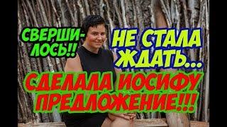 Дом 2 Новости (21 ноября 2017)