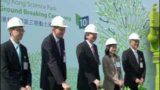 Hong Kong Science Park Phase 3 Ground Breaking Ceremony Event Highlights