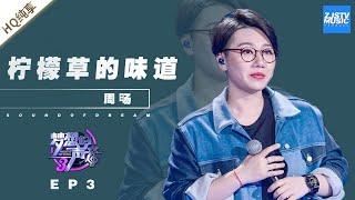 [ 纯享 ]周旸《柠檬草的味道》《梦想的声音3》EP3 20181109 /浙江卫视官方音乐HD/