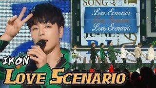 Download lagu [HOT] IKON - Love Scenario, 아이콘 - 사랑을 했다 Show Music core 20180303 gratis