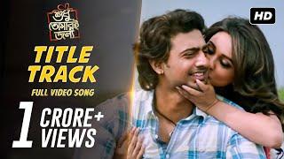 Title Track | STJ | Dev | Srabanti | Mimi | Soham |  Arijit Singh | Shreya Ghoshal | Indraadip