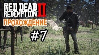 Прохождение Red Dead Redemption 2 #7