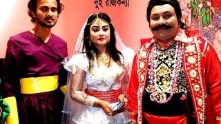 Bangla full movie dui rajkonna