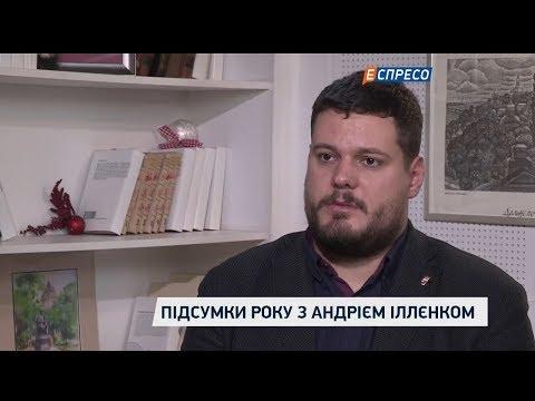 Андрій Іллєнко підсумовує та прогнозує, а також пригадує дитинство