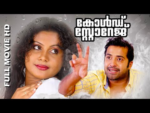 Malayalam Full Movie 2014 New Releases | Cold Storage  | Full Hd Movie | New Malayalam Movie 2014l video
