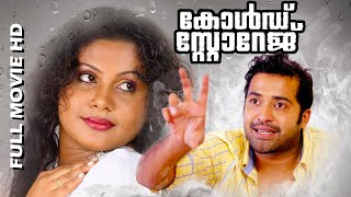 Gold - Malayalam Full Movie 2014 New Releases | Cold Storage  | Full HD Movie | New Malayalam Movie 2014l