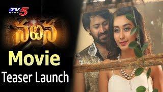 'NATANA' Telugu Movie Teaser Launch Event | TV5