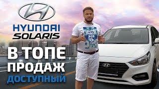 Hyundai Solaris | ОТЛИЧНАЯ цена на Солярис