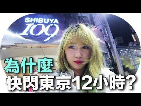 日系時裝也可穿岀韓系感?feat Shibuya 109  | Mira 咪拉