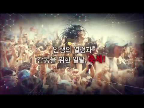 2018 대한민국축제콘텐츠대상 홍보 영상