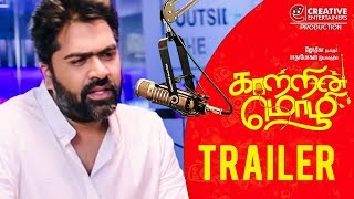 Kaatrin Mozhi – OFFICIAL Trailer Reaction
