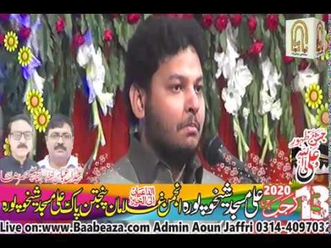 Zakir Saqib Imran Jaffri 13 Rajab 2020 Ali Masjid Sheikhupura (www.Baabeaza.com)