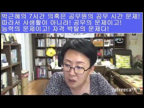 망치부인 깔끔정리(2014. 08. 13) 조선일보를 믿어? 박근혜 7시간 호텔에서? 박근헤 오만 방자함을 싸구려 스캔들로 눈돌린 것!