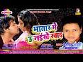 Ye Ho Sakhi Yaad Yarwa Ke Aawe Man Nahi Bhatara Bhatar Se Hits Hd Video