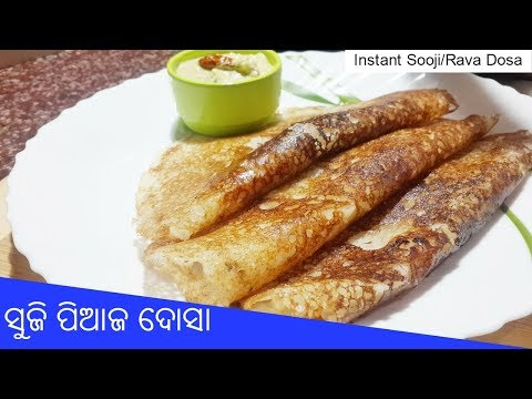 ସୁଜି ପିଆଜ ଦୋସା  | Instant Sooji/Rava Dosa | Quick Recipe For Unexpected Guests